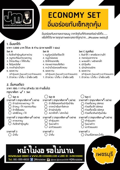 เมนู อาหารเซ็ท JMcuisine เพชรบุรี ECONOMY SET