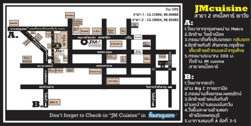 3. แผนที่ JMcuisine เพชรบุรี