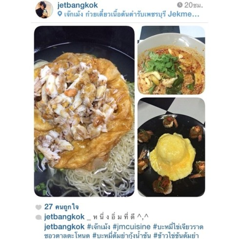 cream3330 3 เมนูแนะนำ จากคุณ @jetbangkok.jpg